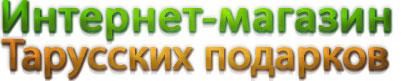 Интернет-магазин Тарусских подарков